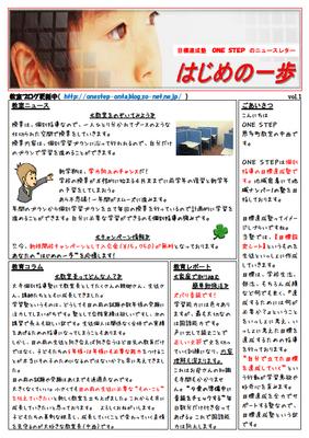 はじめの一歩vol.1.png