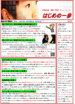 はじめの一歩vol.13.png