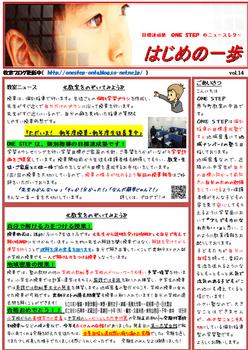 はじめの一歩vol.14.png