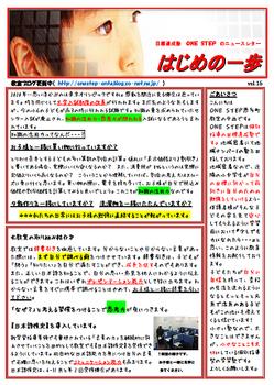はじめの一歩vol.15.png
