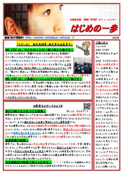 はじめの一歩vol.16.png