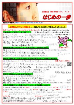 はじめの一歩vol.17.png