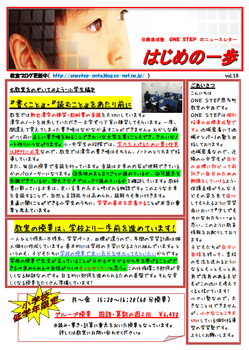 はじめの一歩vol.18.png