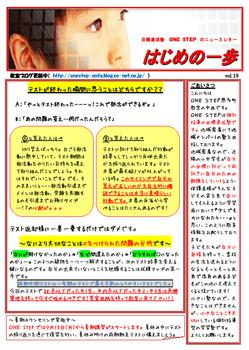 はじめの一歩vol.19.png
