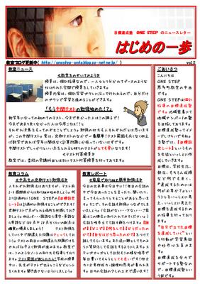 はじめの一歩vol.2.png