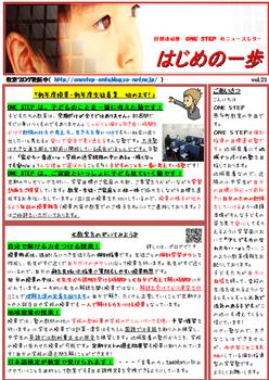 はじめの一歩vol.21.png