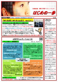 はじめの一歩vol.22.png