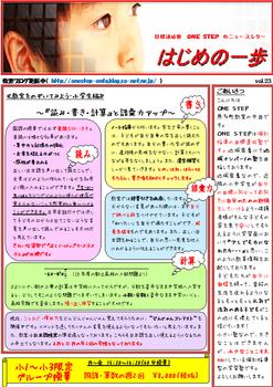 はじめの一歩vol.23.png