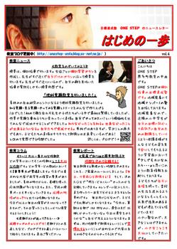 はじめの一歩vol.4.png