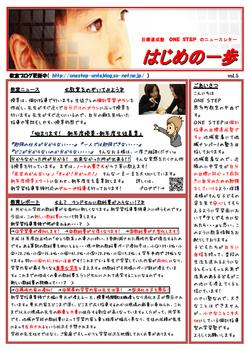 はじめの一歩vol.5.png
