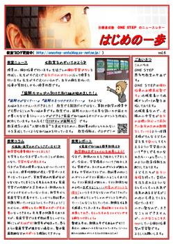はじめの一歩vol.6.png