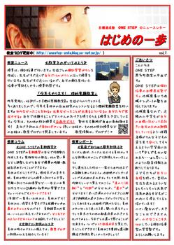 はじめの一歩vol.7.png