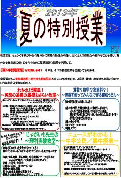 夏の特別授業2013.png