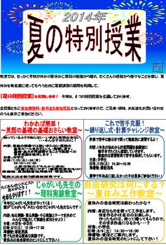 夏の特別授業2014.png