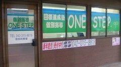 ONE_STEP/教室外観