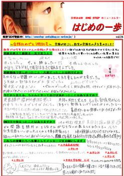 はじめの一歩vol.24.png